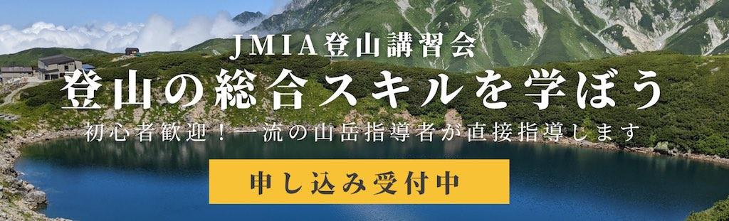 JMIA登山講習会受付中